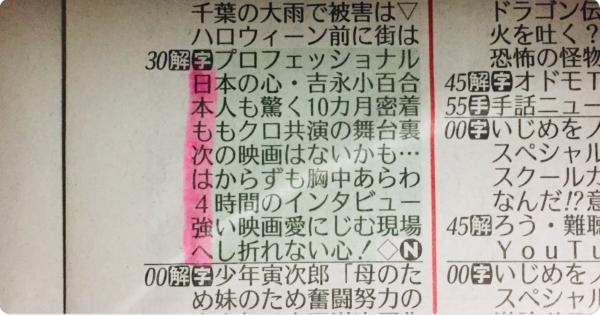 【日本も次は4強へ】NHK『プロフェッショナル』ラテ欄の縦読みで粋な計らい【ラグビーワールドカップ】