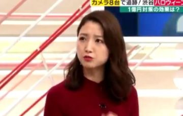 【動画有】三田アナ「ハロウィンの警備に1億円も税金を使うことが非常に残念」ミスターサンデーでの発言がまさに正論だと話題に!