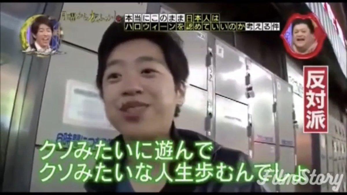 【動画有】三田アナ「ハロウィンの警備強化に1億円も税金を使うことが非常に残念」ミスターサンデーでの発言がまさに正論だと話題に!