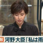 河野太郎防衛大臣の「雨男」発言についてマスコミの印象操作が酷いと話題に!