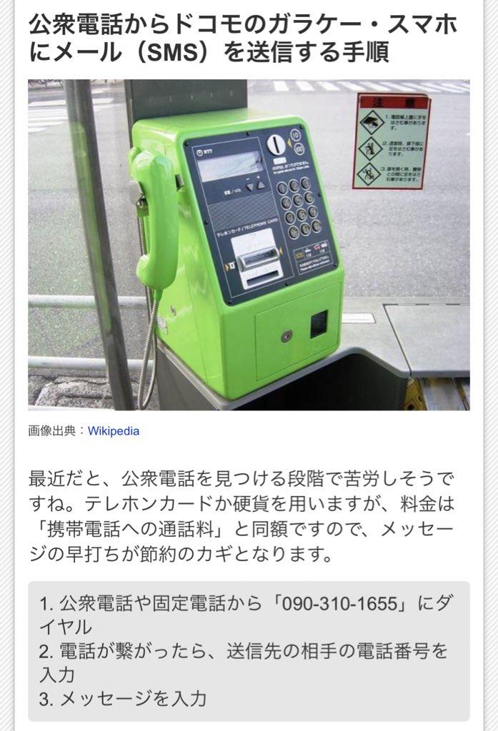公衆電話から携帯にSMS(ショートメール)が送れる事実が判明!打ち方はポケベルと同じ!