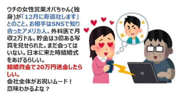 【ロマンス詐欺?】SNSで知り合ったアメリカ人と会社のおばちゃんが寿退社!なお、結婚資金を20万円送金