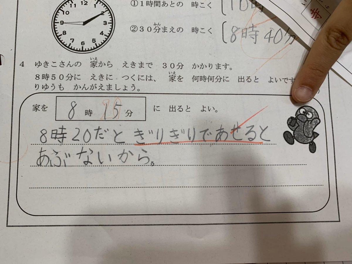 親の教育が行き届いていた場合の小学2年生の解答が秀逸で話題になっています。