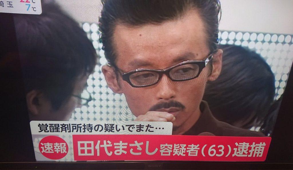 動画有】元タレントの田代まさし容疑者(63)を覚醒剤取締法(所持
