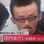 【動画有】元タレントの田代まさし容疑者(63)を覚醒剤取締法(所持)違反の疑いで逮捕。薬物格子園出場は9年ぶり5回目www