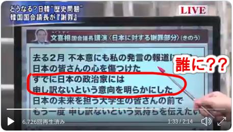【動画有】天皇陛下に謝罪を要求した韓国の文喜相国会議長が早稲田大学の講演で謝罪。学生からは怒号やヤジ!