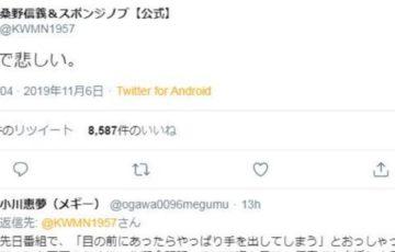 田代まさしさん逮捕後、桑野信義さんが「マジで悲しい」と投稿→本当の理由が「ラブプラスEVERY」のメンテナンス遅延だとわかり・・・ネットの声「違う、そうじゃない」