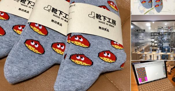 錦糸町の無印良品の靴下工房では600円で自分の描いたイラストのオリジナル靴下が作れる!