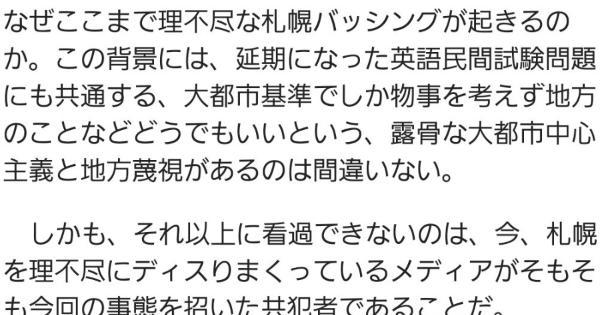 【東京オリンピック】マラソン札幌開催における理不尽な札幌バッシングは露骨な大都市中心主義と地方蔑視が原因
