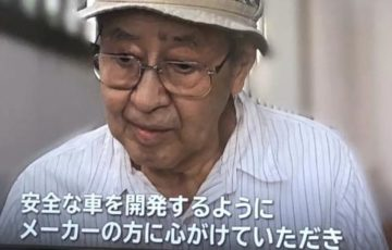 池袋暴走の飯塚幸三氏が事故の原因をトヨタ自動車のプリウスのせいにして炎上!