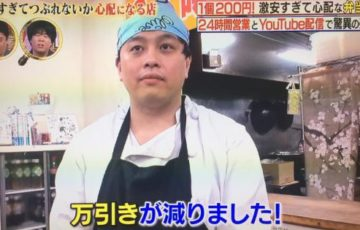 店内を24時間YouTubeでライブ配信して大成功!1個200円の激安弁当を売るキッチンDIVEのビジネスモデルが凄すぎると話題に!