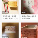 【これ私たちの税金ですよね?】安倍総理主催の「桜を見る会」のお土産がメルカリで出品されていた・・・