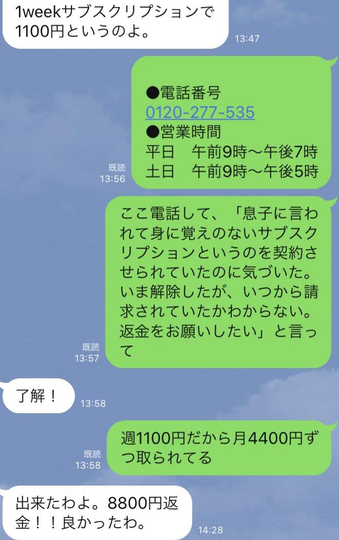 【注意喚起】週ごとに1600円請求される詐欺アプリに気をつけてください!【iPhone】