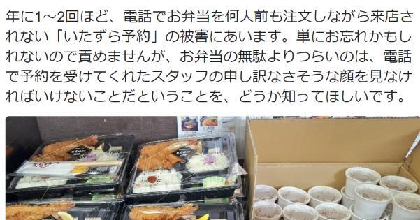 とんかつ店『まるかつ』のいたずら予約の被害。困った人に無料で食事を振舞まう優しい店主なのに・・・