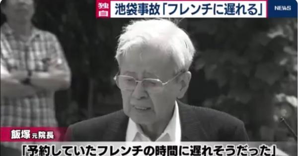 池袋暴走事故の飯塚幸三容疑者「予約したフレンチの時間に遅れそうだった」と事故に至った理由を供述し炎上!