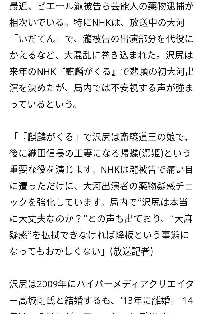 【動画有】沢尻エリカ容疑者が合成麻薬所持の疑いで麻薬取締法違反で逮捕!