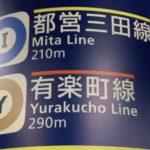 【トリビア】東京メトロ(地下鉄)の乗り換え駅で上に線が引かれてる路線は、乗り換えの時に改札を一旦出ることを表してる