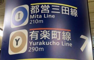 【トリビア】東京メトロの乗り換え駅で上に線が引かれてる路線は、乗り換えの時に改札を一旦出ることを表してる