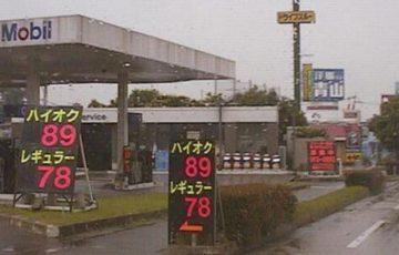 1998年のガソリンの値段が今と違ってかなり安いと話題に!