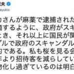 沢尻エリカさんの麻薬での逮捕について安部政権の陰謀説を唱えた鳩山由紀夫元首相の発言をホリエモンが「あたまが腐ってる」と痛烈批判!