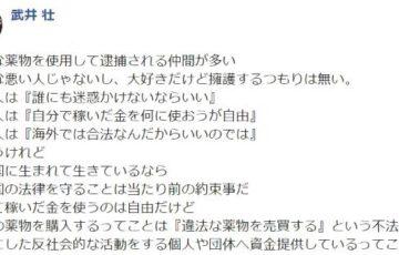 武井壮さんがFacebookに投稿した『薬物事件』へのコメントがまさに正論だと話題に!