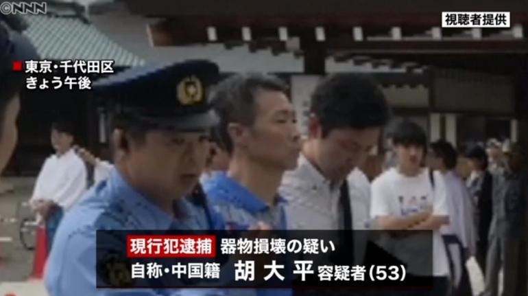 【動画有】靖国神社の天幕に墨汁をかけた中国人「胡大平」被告(53)の初公判で無罪主張「靖国神社への抗議が目的で、憲法が保障する表現行為だ」