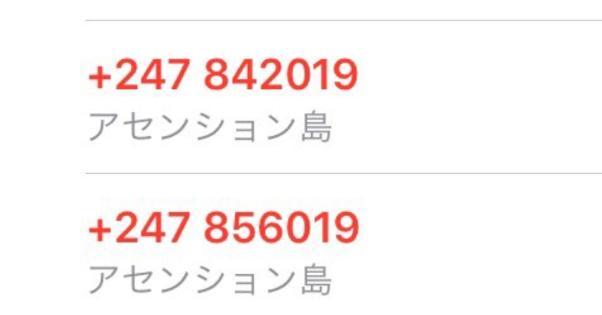 【拡散希望】「+247」から始まる電話番号からのワン切りは詐欺です!アセンション島から高額な通話料を請求されるので絶対にかけ直さないでください!