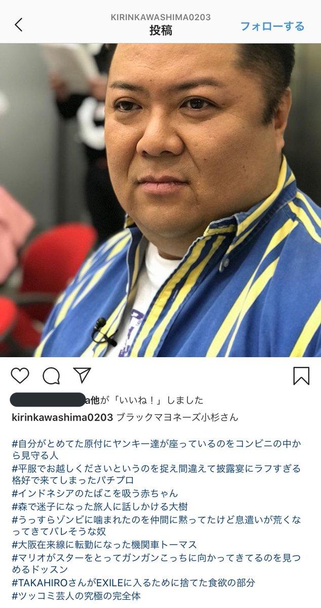 麒麟の川島さんのインスタグラムがセンスの塊すぎて面白すぎると話題に!:ブラックマヨネーズ小杉