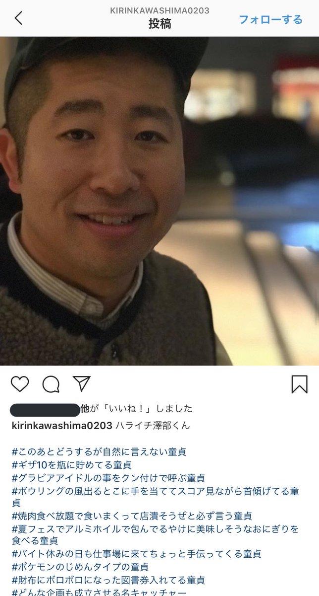 麒麟の川島さんのインスタグラムがセンスの塊すぎて面白すぎると話題に!:ハライチ澤部<