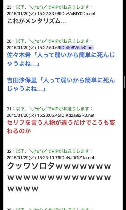 吉田沙保里と佐々木希に同じセリフ言わせたら、全く違う意味になった件www