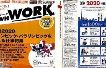 【悲報】2020年東京オリンピックでの無償ボランティアと同じ職種が時給1600円で求人募集されてしまう