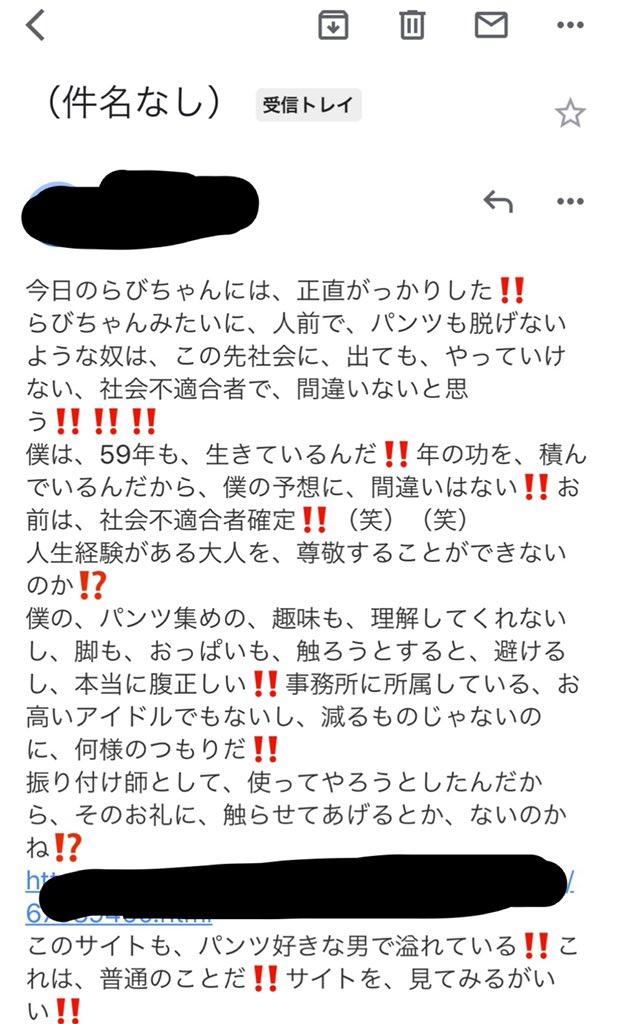 【パンツくれくれおじさん】地下アイドル運営(59歳)にセクハラ発言されてその後きたメールが地獄だった件www