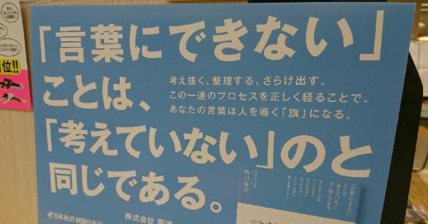 小田和正の名曲「言葉にできない」に喧嘩売ってる広告www
