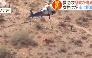 おばちゃんが遭難してヘリコプターに助けてもらって、担架が回転しただけで訴えるとか老害?動画視聴ポチッ→そりゃ怒るわwww