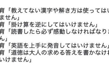 教育「日本のスティーブ・ジョブズが生まれないのは何故だ」