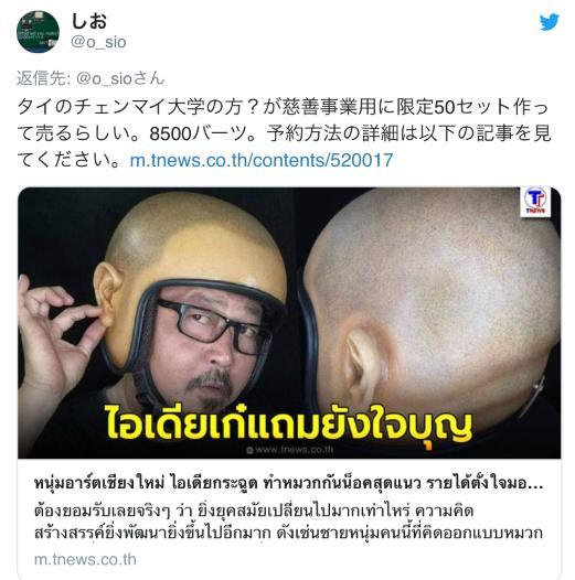 タイのチェンマイで坊主ヘルメットが爆誕!