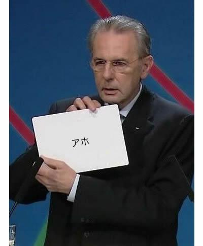 ツイッターで使えるクソリプ指摘画像&煽りネタ画像まとめ:ジャック・ロゲ会長(東京オリンピック発表時):アホ