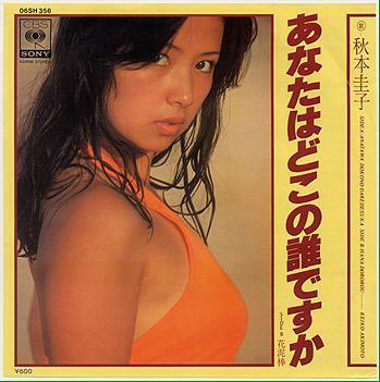 ツイッターで使えるクソリプ指摘画像&煽りネタ画像まとめ:秋本圭子:あなたはどこの誰ですか
