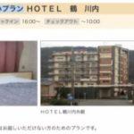 【アリバイ工作用!?】鹿児島のビジネスホテルが「実際は泊まらないプラン」が謎すぎると話題に!