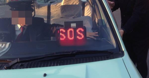 【拡散希望】タクシーの表示灯にSOSマークがあったら乗務員に危険が迫っているので即座に通報をお願いします!乗務員の命を守る事にも繋がります。
