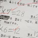 【みなさんはどう思う?】式の数字を書く順番が違って不正解にされた解答に賛否両論