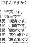どこ住んでるんですか?→「横浜です」神奈川県民あるあるのわかりみが深い