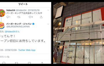 お客「バーガーキング下北沢店つくってくれや!」→バーガーキング「作ってんで!」→工事中の店にツイートが貼り出されるwww