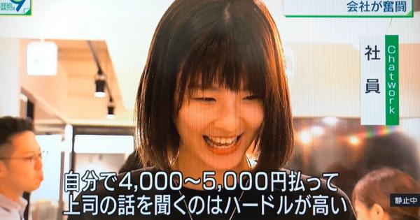 「自分で4000~5000円払って上司の話を聞くのはハードルが高い」会社の忘年会に出たくない人の名言が話題に!