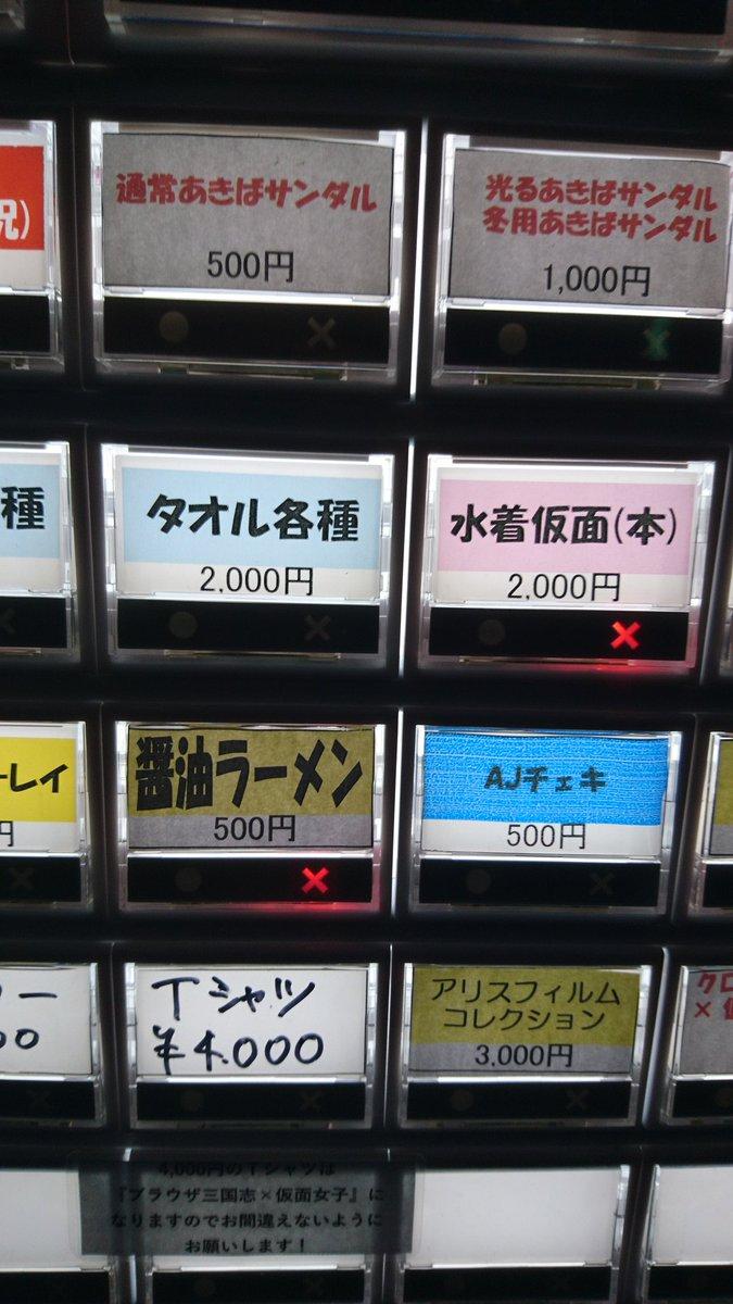 券売機で1回10円の握手券を売るラーメン屋が話題にwww