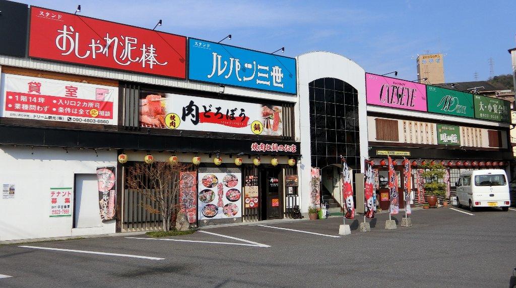 「ルパン三世」に「おしゃれ泥棒」広島の海田駐屯地前にある泥棒ばっかりの飲み屋街がセンス抜群!