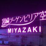 【ラブホ空港】宮崎ブーゲンビリア空港が予想以上にラブホテル感だしていた件www