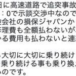 ネット炎上保険を手がける損保ジャパン日本興亜が高速道路の事故でのずさんな被害者対応で自ら炎上!過失無いのに不払いで、悪質との声も・・・