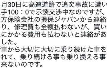 損保ジャパン日本興亜が高速道路の事故でのずさんな被害者対応で炎上!過失無いのに不払いで、悪質との声も・・・
