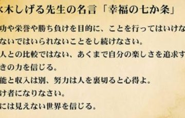 水木しげる先生の晩年の名言「幸福の七か条」が非常に刺さる内容だと反響を呼ぶ!